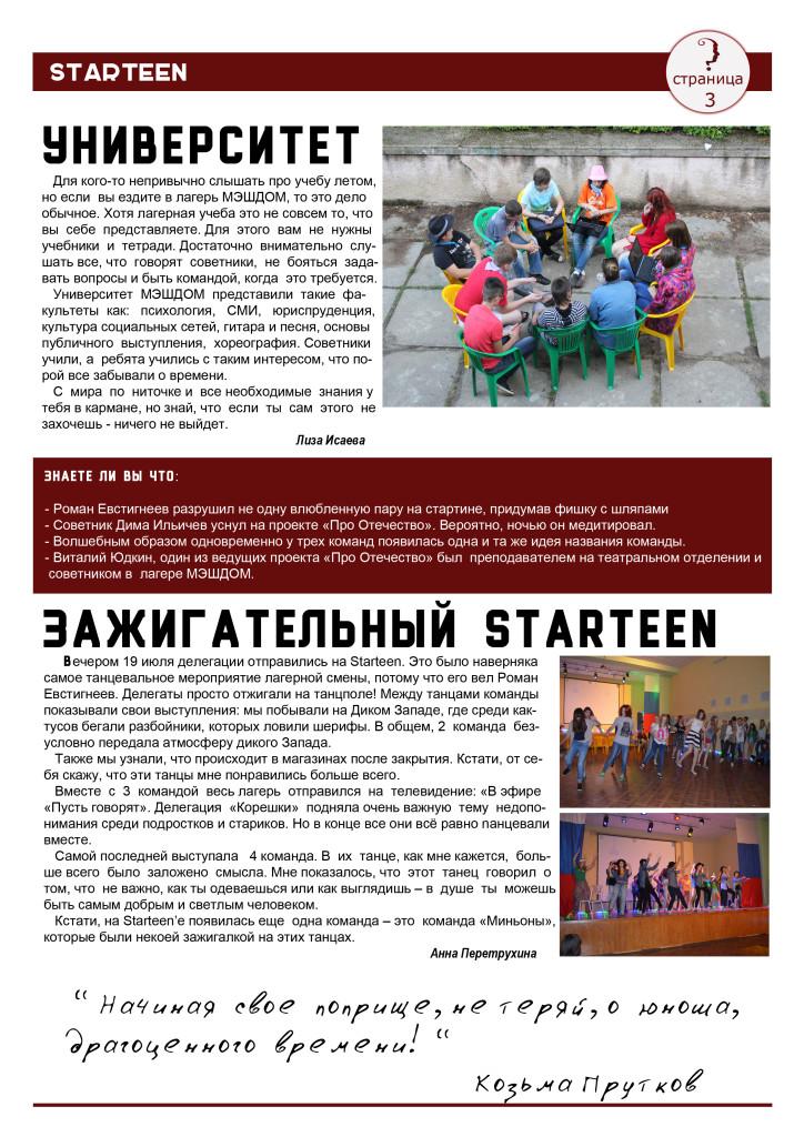 газета3
